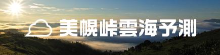 美幌峠雲海情報